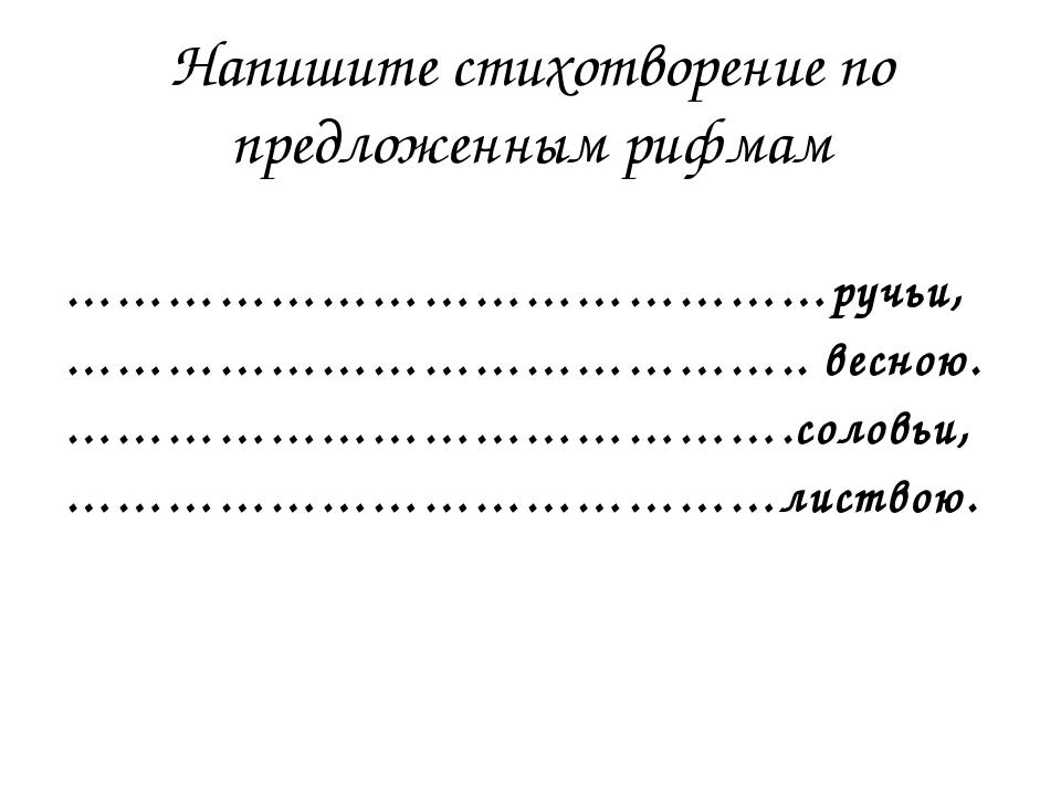 Напишите стихотворение по предложенным рифмам ………………………………………ручьи, ………………………...