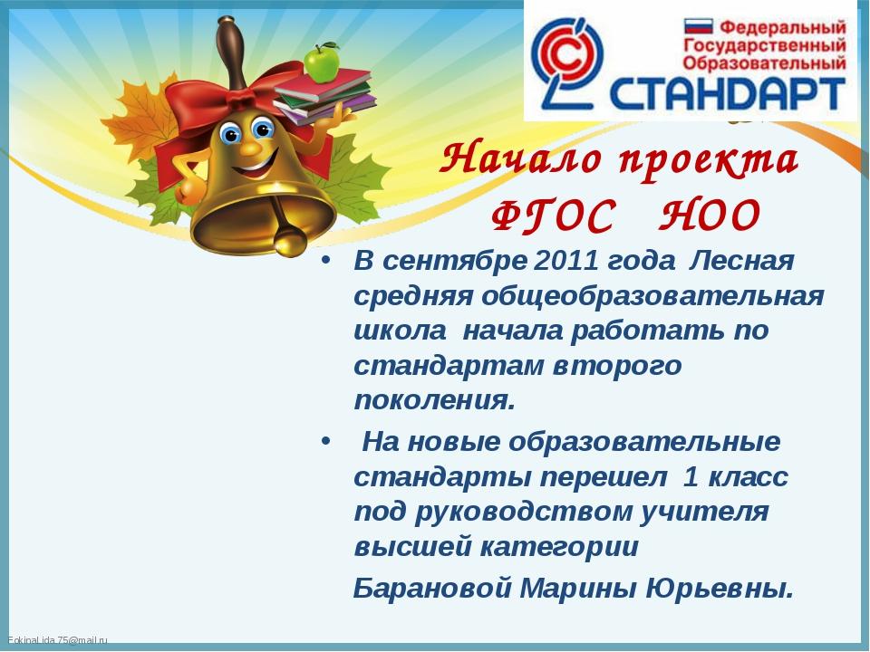В сентябре 2011 года  Лесная средняя общеобразовательная школа  начала работа...