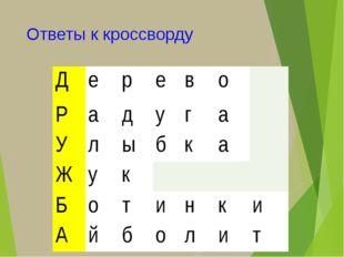 Ответы к кроссворду Д е р е в о  Р а д у г а  У л ы б к а  Ж у к  Б о т и