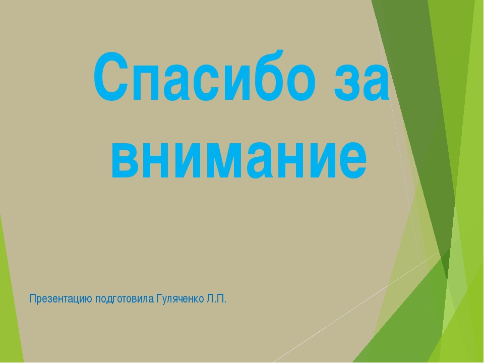 Спасибо за внимание Презентацию подготовила Гуляченко Л.П.