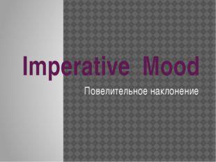 Imperative Mood Повелительное наклонение