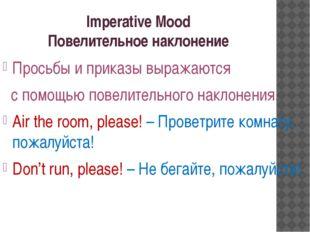 Imperative Mood Повелительное наклонение Просьбы и приказы выражаются с помощ