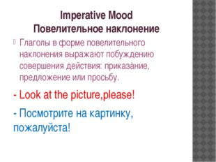 Imperative Mood Повелительное наклонение Глаголы в форме повелительного накло