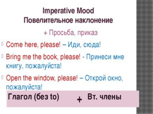 Imperative Mood Повелительное наклонение + Просьба, приказ Come here, please!