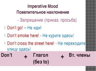 Imperative Mood Повелительное наклонение - Запрещение (приказ, просьба) Don't