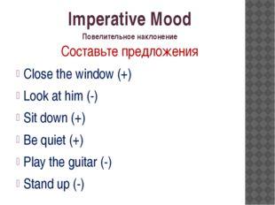 Imperative Mood Повелительное наклонение Составьте предложения Close the wind