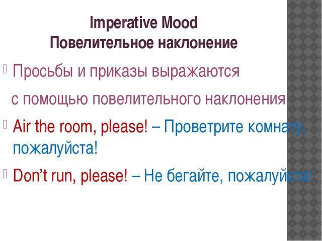 Imperative Mood Повелительное наклонение Просьбы и приказы выражаются с помощ...