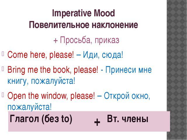 Imperative Mood Повелительное наклонение + Просьба, приказ Come here, please!...