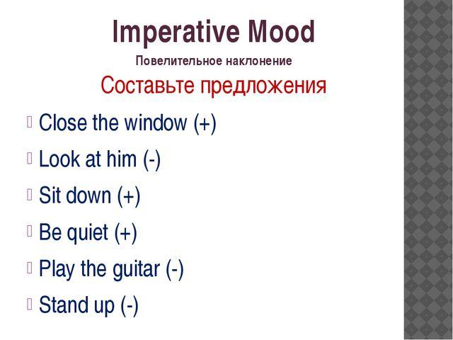 Imperative Mood Повелительное наклонение Составьте предложения Close the wind...