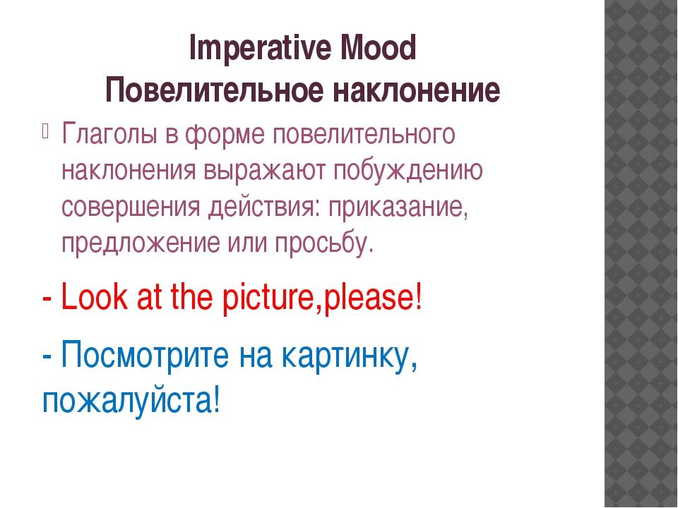 Imperative Mood Повелительное наклонение Глаголы в форме повелительного накло...
