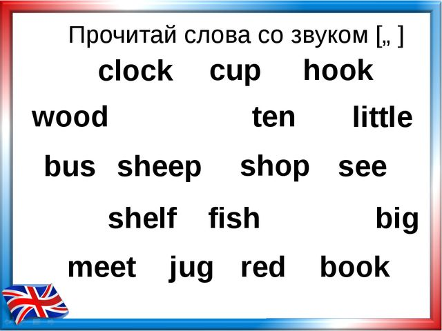 Прочитай слова со звуком [ɒ] wood clock hook ten little bus sheep shop see sh...