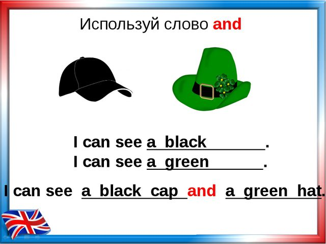Используй слово and I can see a black . I can see a green . I can see a black...