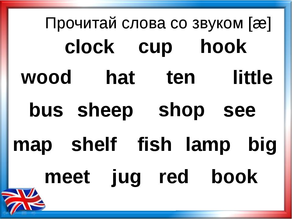 Прочитай слова со звуком [æ] wood clock hook hat ten little bus sheep shop se...
