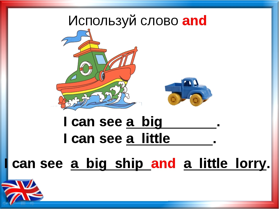 Используй слово and I can see a big . I can see a little . I can see a big sh...