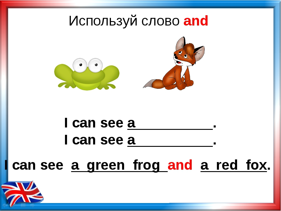 Используй слово and I can see a . I can see a . I can see a green frog and a...