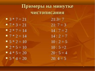 Примеры на минутке чистописания 3 * 7 = 21 21:3= 7 7 * 3 = 21 21: 7 = 3 2 * 7