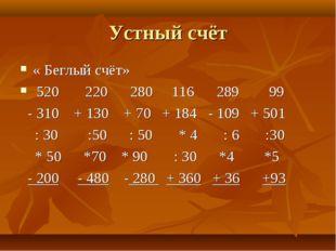 Устный счёт « Беглый счёт» 520 220 280 116 289 99 - 310 + 130 + 70 + 184 - 10