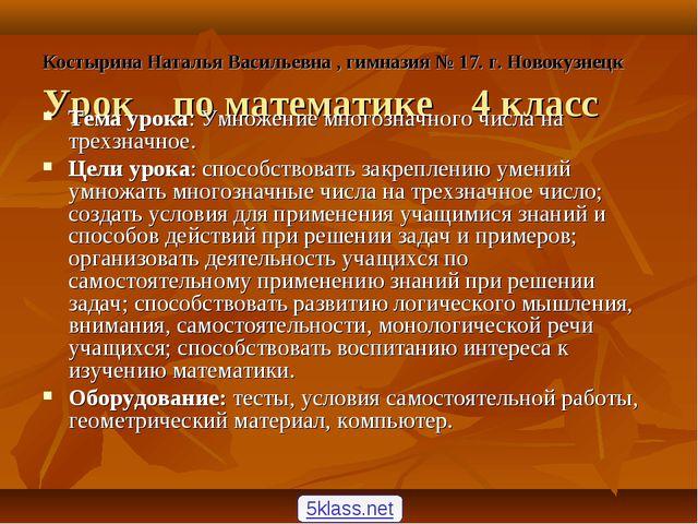Костырина Наталья Васильевна , гимназия № 17. г. Новокузнецк Урок по математ...
