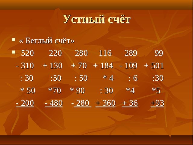 Устный счёт « Беглый счёт» 520 220 280 116 289 99 - 310 + 130 + 70 + 184 - 10...