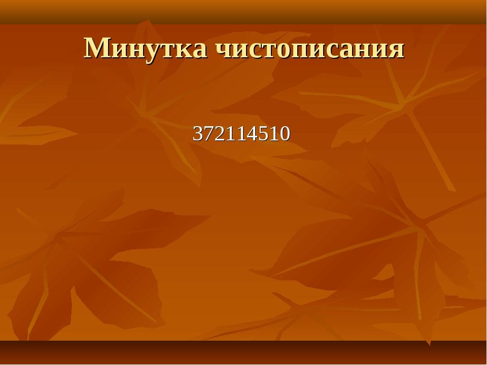 Минутка чистописания 372114510