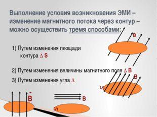 Выполнение условия возникновения ЭМИ – изменение магнитного потока через конт