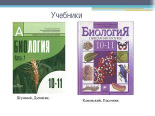 Учебники Шумный, Дымшиц. Каменский, Пасечник