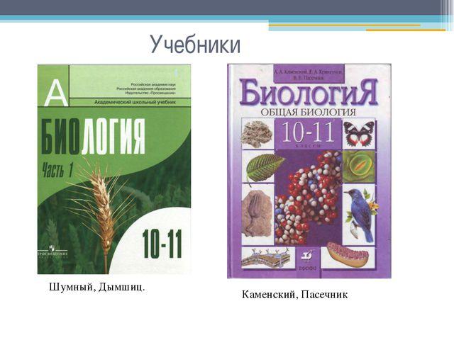 Гдз биология 10-11 класс дымшиц