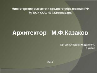 Министерство высшего и среднего образования РФ МГБОУ СОШ 43 г.Краснодара Арх