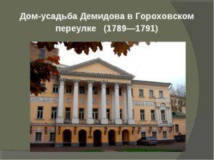 Дом-усадьба Демидова вГороховском переулке (1789—1791)