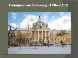 Голицынская больница (1796—1801)