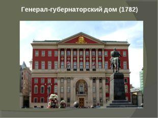 Генерал-губернаторский дом (1782)