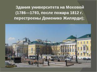 Здания университета на Моховой (1786—1793, после пожара 1812г. перестроены