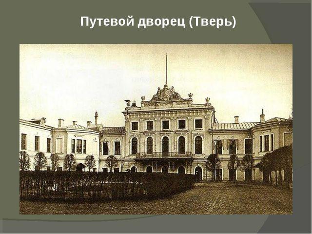 Путевой дворец (Тверь)