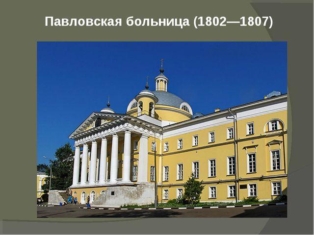 Павловская больница (1802—1807)