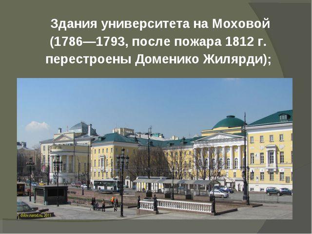 Здания университета на Моховой (1786—1793, после пожара 1812г. перестроены...