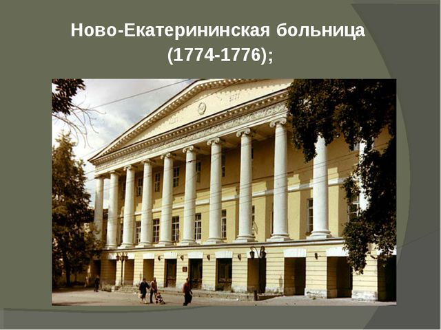 Ново-Екатерининская больница (1774-1776);