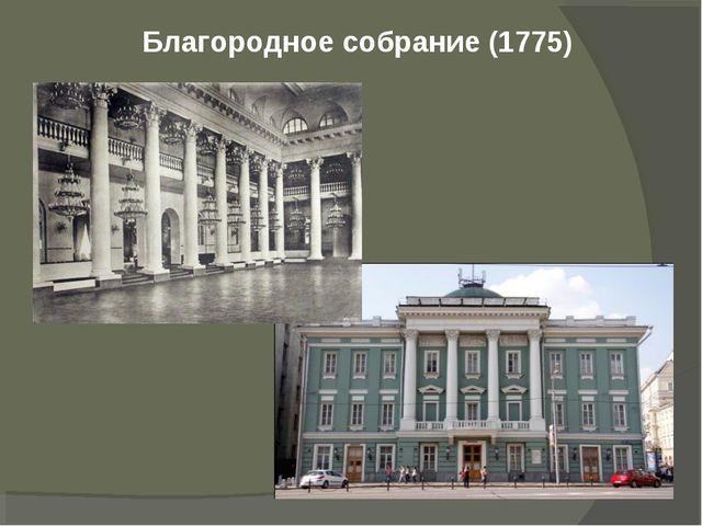 Благородное собрание (1775)