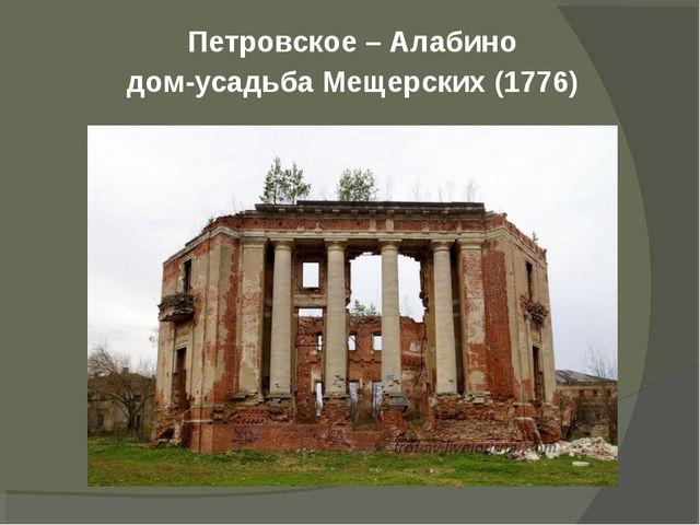 Петровское – Алабино дом-усадьба Мещерских (1776)