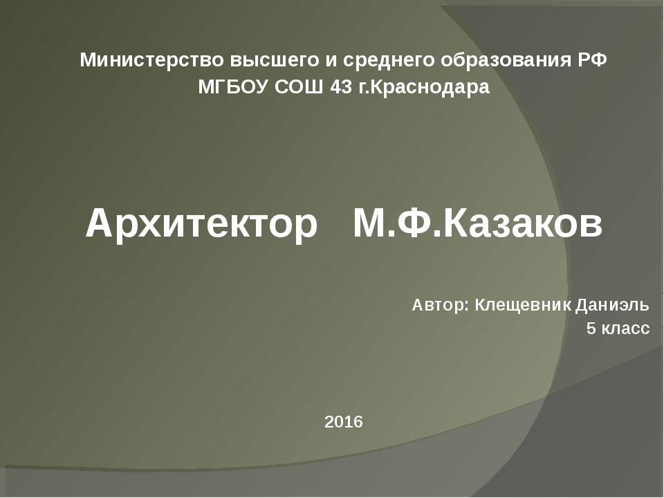 Министерство высшего и среднего образования РФ МГБОУ СОШ 43 г.Краснодара Арх...