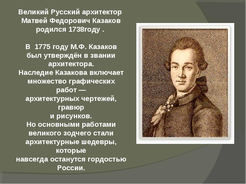 Великий Русский архитектор Матвей Федорович Казаков родился 1738году . В 177...