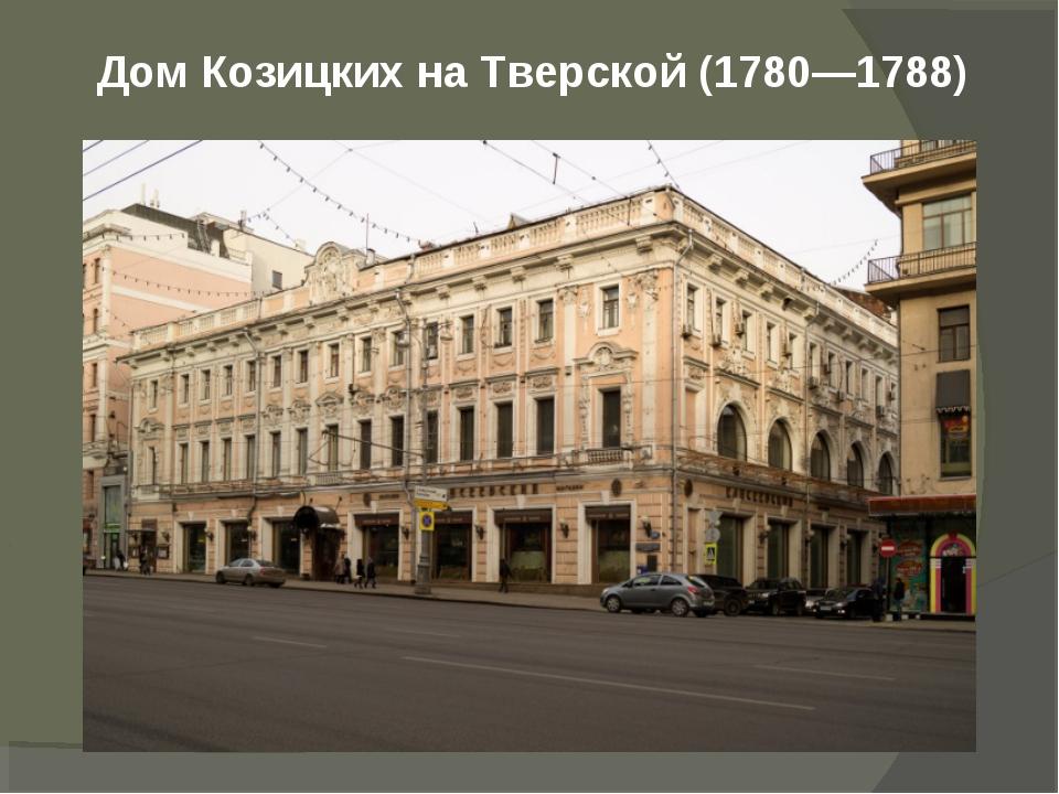 Дом Козицких на Тверской (1780—1788)