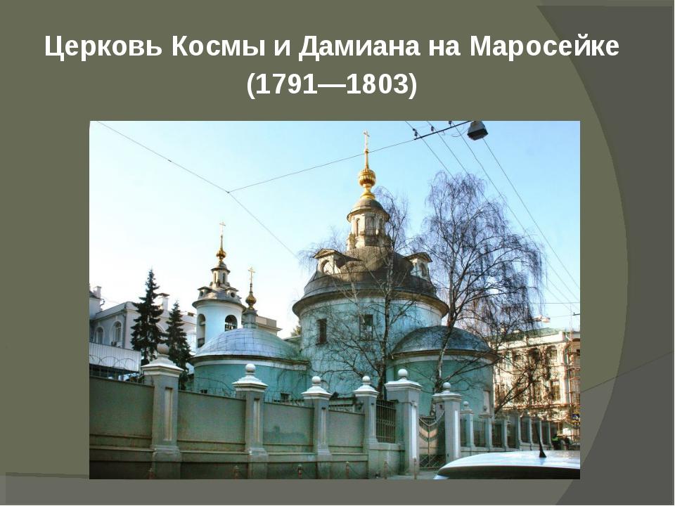 Церковь Космы и Дамиана на Маросейке (1791—1803)