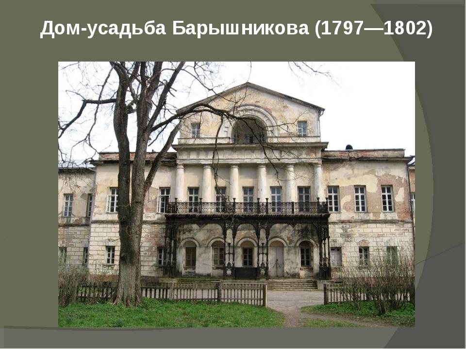 Дом-усадьба Барышникова (1797—1802)