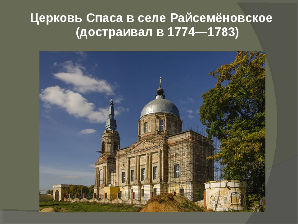 Церковь Спаса в селеРайсемёновское (достраивал в 1774—1783)