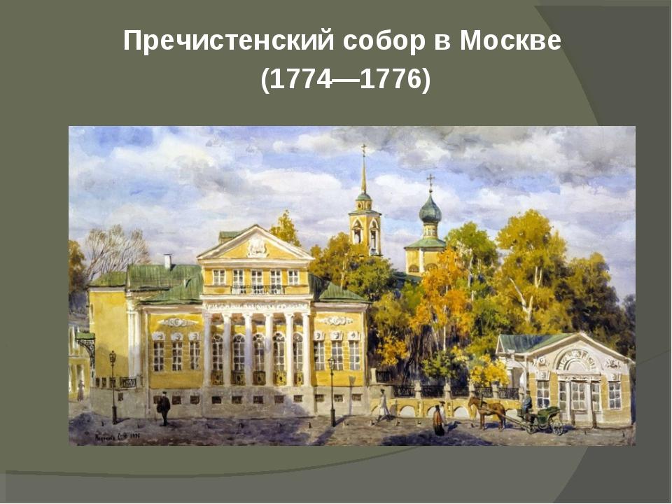 Пречистенский собор в Москве (1774—1776)