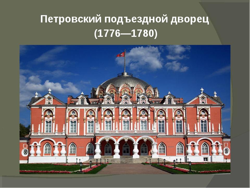 Петровский подъездной дворец (1776—1780)