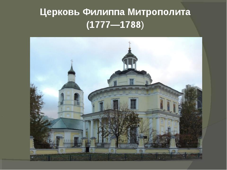 Церковь Филиппа Митрополита (1777—1788)