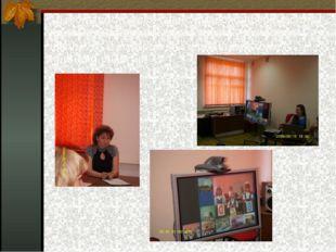 15 июня состоялся сеанс видеоконференцсвязи по теме «Здоровый образ жизни. Чт
