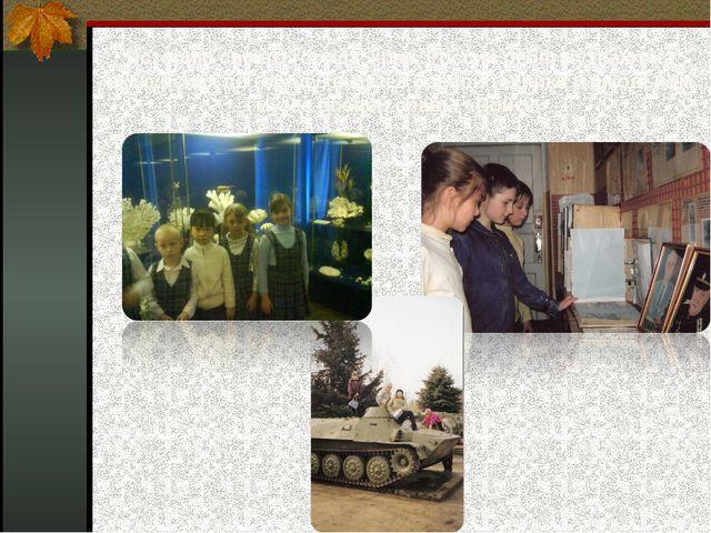 Историю своего города, края, России ребята узнают на экскурсиях по городу, в...