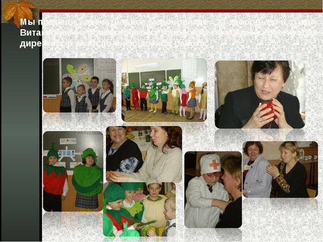 Мы провели замечательное мероприятие «За здоровьем в страну Витаминию» и пока...